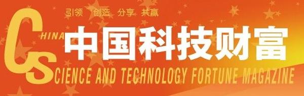 中国科技财富