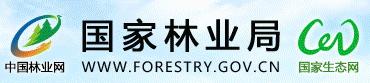 国家林业局
